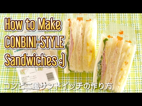 How to Make Konbini-Style Sandwiches (Japanese Convenience Stores) コンビニ風サンドイッチの作り方 – OCHIKERON
