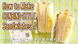 How to Make Konbini-Style Sandwiches (Japanese Convenience Stores) コンビニ風サンドイッチの作り方 – OCHIKERON