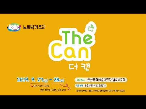 ASAC노르딕키즈2. 더캔(The Can)