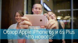 iPhone 6s и 6s Plus - провал или победа? Обзор новинки Apple