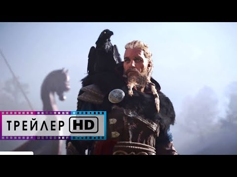 Assassin's Creed: Valhalla | Вальгалла - Геймплейный трейлер (1080 HD) | Игра | 2020