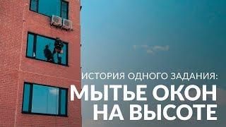 Помыть панорамные окна на балконе: задание для городского альпиниста
