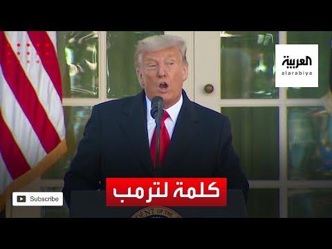 العرب اليوم - شاهد: كلمة للرئيس الأميركي دونالد ترمب بمناسبة عيد الشكر