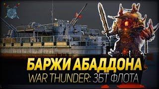 БАРЖИ АБАДДОНА ◆ War Thunder: ЗБТ флота