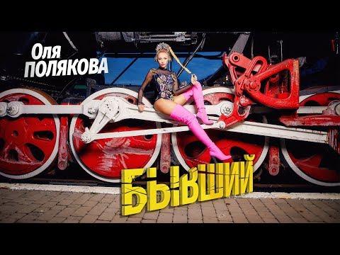 Оля Полякова - Бывший