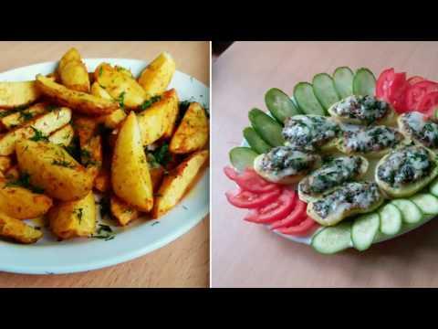 Картошка в духовке  2 шикарных гарнира на праздничный стол.