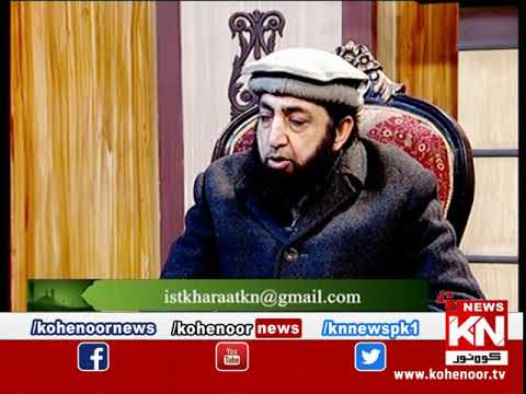 istakhara 27 December 2019 | Kohenoor News Pakistan