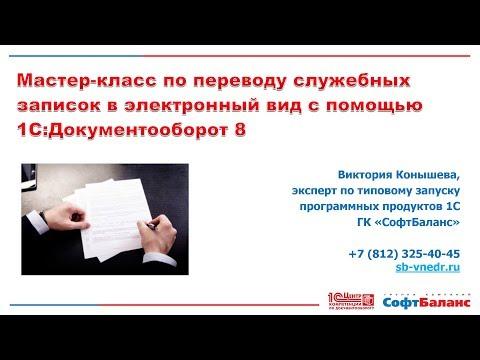 Служебные записки 1С Документооборот