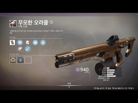 [데스티니 2] 신규 레이드 자동소총 '무모한 오라클' pve 플레이영상 in 부패한 핵