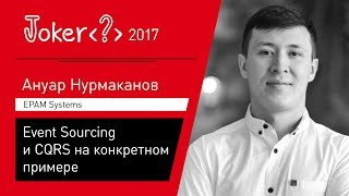 Ануар Нурмаканов — Event Sourcing и CQRS на конкретном примере