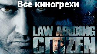 """Все киногрехи и киноляпы фильма """"Законопослушный гражданин"""""""