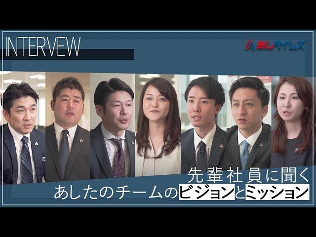 【あしたのチーム】先輩社員インタビュー