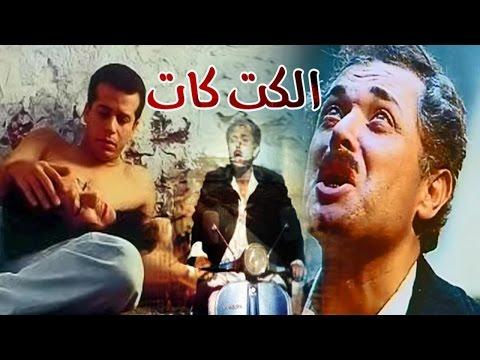el kitkat movie فيلم الكيت كات