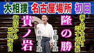 今日の貴ノ岩/貴ノ岩-隆の勝/2018.7.8/Takanoiwa-Takanosho/day1#sumo
