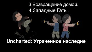 Uncharted: Утраченное наследие. 3.Возвращение домой. 4.Западные Гаты.