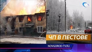 В Пестове сгорел 12-квартирный дом