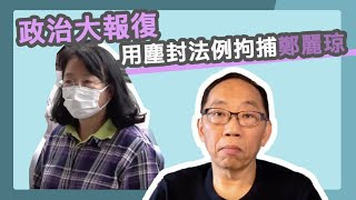 20200327政治大報復  用塵封法例拘捕鄭麗琼