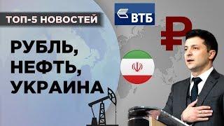 Нефть, рубль, Украина и дивиденды ВТБ / Новости экономики