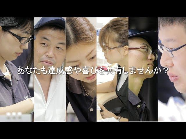(株)横井製作所 新卒採用動画