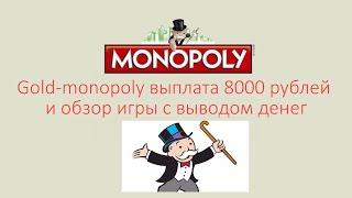 Gold-monopoly выплата 8000 рублей и обзор игры с выводом денег