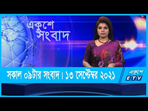 09 AM News | সকাল ০৯ টার সংবাদ | 13 September 2021