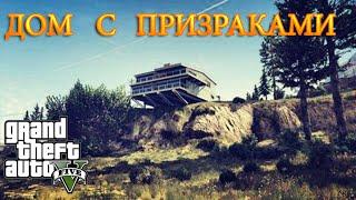 Мифы GTA 5 - Дом с призраками (3#)
