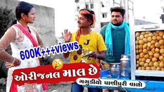 આેરીજનલ માલ છે। Original Mal Che। ગગુડીયો પાણી પુરી વાળો કોમેડી।New Gujrati Comedy।Bholabhai Comedy