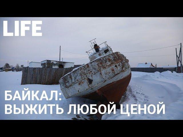 Байкал. Как выживают людей с родной земли