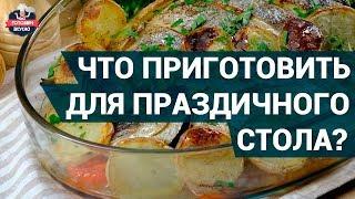 Что приготовить для праздничного стола? | Вкусные и сочные рецепты праздничных блюд