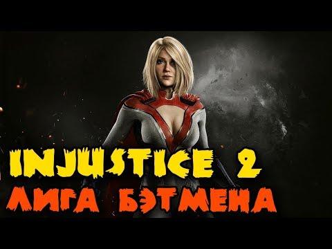 Прохождение игры Injustice 2 на русском в стриме (сюжет)