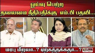 Nerpada Pesu: ஓய்வு பெற்ற 4 மாதத்தில் தலைமை நீதிபதிக்கு  எம்.பி பதவி...மரபு மீறலா..? ஏற்கத்தக்கதா..?