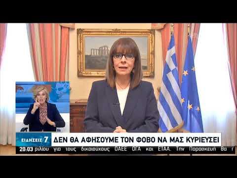 To μήνυμα της ΠτΔ Αικατερίνης Σακελλαροπούλου | 24/03/2020 | ΕΡΤ