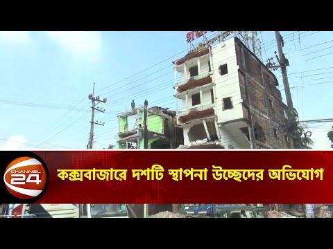 উচ্চ আদালতের নির্দেশ অমান্য করেই দশটি স্থাপনা উচ্ছেদের অভিযোগ | Cox's Bazar Development Authority