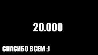 НАС УЖЕ 20.000! / ВСЕМ ОГРОМНОЕ СПАСИБО! / ВЫ ЛУЧШИЕ!