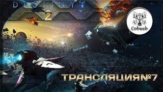 Destiny 2 PS4-PRO Она наконец-то вышла ( В 23:00 По Москве )