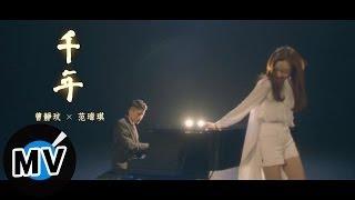 曾靜玟 Jing Wen Tseng + 范瑋琪 Christine Fan - 千年 Qian Nian (官方版MV)