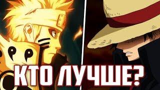 Наруто vs Луффи | Кто Сильнее? И кто Лучше?| Сравнение Naruto vs One Piece