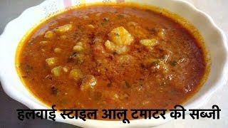 हलवाई स्टाइल आलू टमाटर की सब्जी | Halwai Style Aloo Tamatar Ki Sabji | Aloo Tamatar ki Sabji
