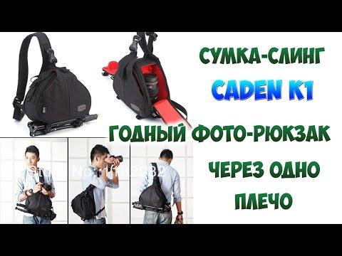 Сумка для фотоаппарата Caden K1 (Aliexpress)