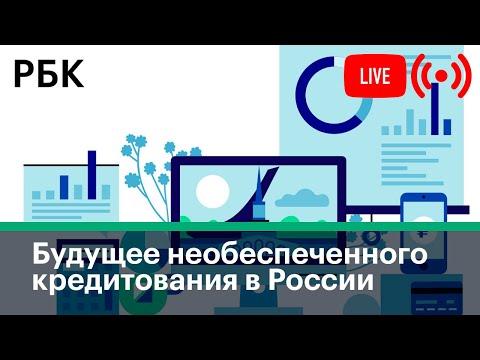 Будущее необеспеченного кредитования в России