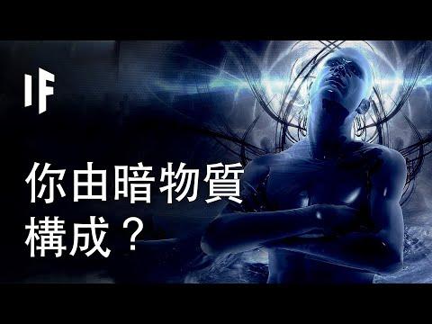 暗物質到底是什麼?
