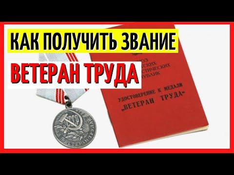 Как получить звание «Ветеран труда Российской Федерации»