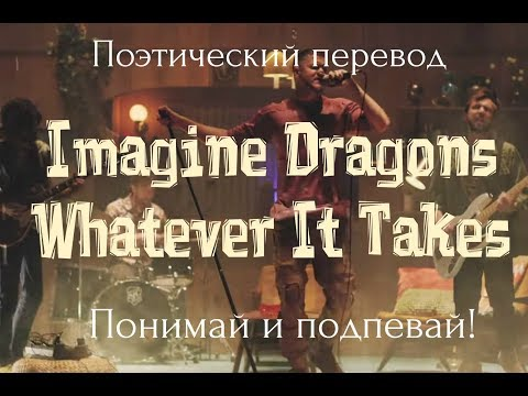 Imagine Dragons - Whatever It Takes (ПОЭТИЧЕСКИЙ ПЕРЕВОД песни на русский язык!)