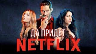 Мнение о 4 сезоне сериала Люцифер | Netflix - Да придет спаситель