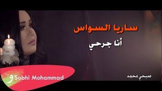 Sarya Al Sawas & Sobhi Mohammad - Ana Jerhy (2020) / سارية السواس - صبحي محمد - أنا جرحي تحميل MP3
