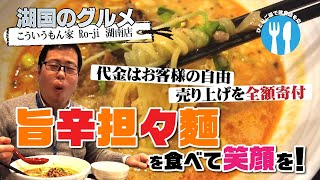 【湖国のグルメ】こういうもん家 Ro-ji 湖南店【担々麺を食べて笑顔を!】