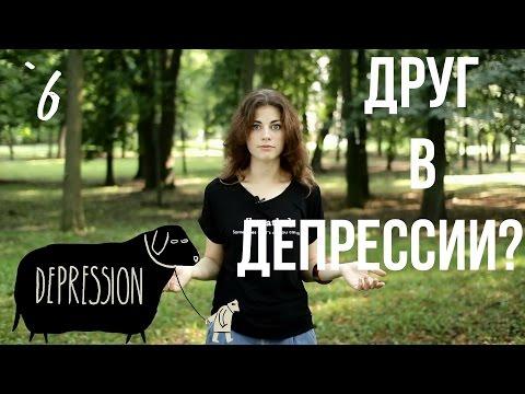 Как помочь другу, если у него депрессия? #6 // Психология Что?