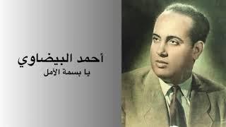 تحميل اغاني ya basmata al amal | ahmed el bidawi | يا بسمة الأمل | أحمد البيضاوي MP3