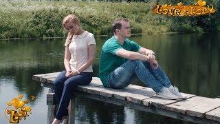 Татьяна Арнтгольц& Алексей Бардуков)Не спеши