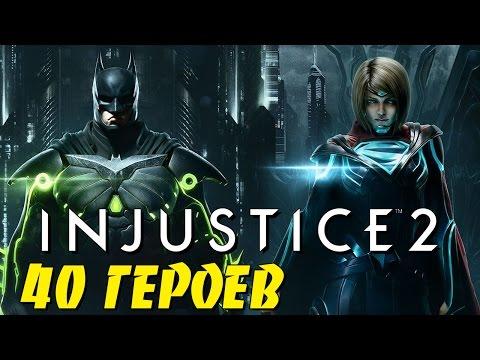 Injustice 2 - Darkseid, Brainiac, Power Girl, Robin, Poison Ivy, Green Lantern
